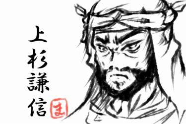 【上杉謙信】実は女だった?名言と死因、武田信玄との戦いを紹介