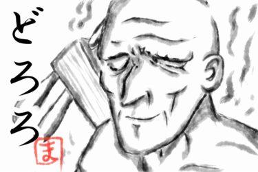どろろを戦国武将マニアが語る!百鬼丸の刀は名前あるの?の巻