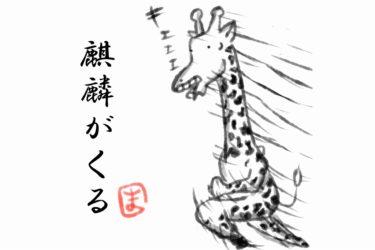 【NHK大河】麒麟がくる、きっとくる!戦国マニアの俺もくる?ぜ!
