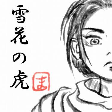 【雪花の虎】を戦国武将マニアの視点から語る