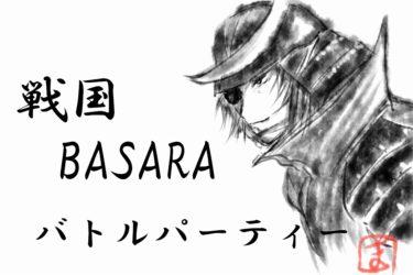 【バトパ】戦国BASARAバトルパーティーを戦国オタが攻略するぜ!最強部隊もご紹介!