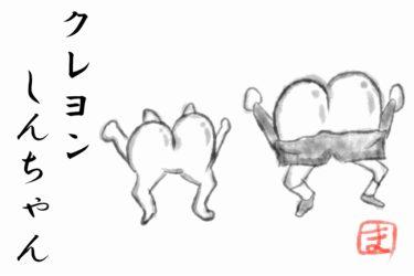 映画クレヨンしんちゃんの雲黒斎の野望について戦国マニアが語るぜ!