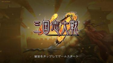 【三国志大戦M日本版】アプリを歴史オタがプレイした感想を届けるぜ!