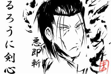 るろうに剣心 北海道編について歴史マニアのマサムネが語る!
