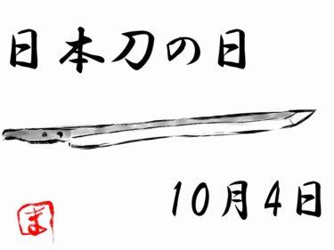 10月4日は何の日?日本刀の日だぜ!刀の作り方や歴史を知ってほしいの