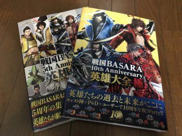 戦国BASARA:ストーリーはマニアの俺に任せろ!必須作品や発売順を紹介するぜ!