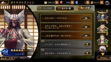 バトパ:武将のつづら大谷吉継イベ終了!復刻信長ガチャの道のりは遠いぜ!