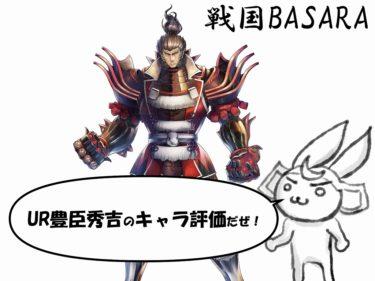 バトパ:豊臣秀吉にガッカリ評価だぜ!このキャラじゃ天下統一出来ねええ