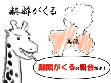 大河:麒麟がくる序盤の舞台は岐阜!明智光秀ゆかりの地を戦国オタクが紹介するぜ!