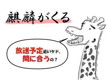 沢尻エリカ代役の新キャスト:川口春名で撮り直し!【麒麟がくる】放送延期は不可避だと思うの