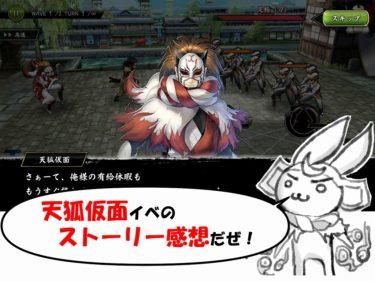 バトパ:天狐仮面「狐の休日」感想!ストーリーに「あの男」が登場でワチャワチャ楽しいぜ!