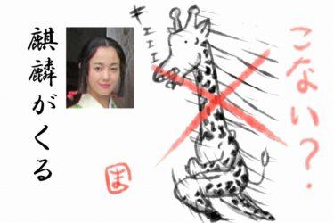 大河【麒麟がくる】沢尻エリカ降板!戦国オタク的:代役ベスト3女優を考察だぜ!
