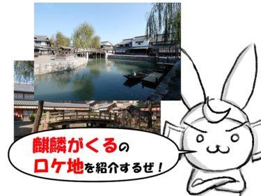 【麒麟がくる】大河のロケ地は茨城と岩手(江刺)!戦国オタ的には舞台の岐阜や京都もロケ地になると嬉しいぜ!