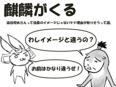 2020年大河【麒麟がくる】織田信長のイメージではない染谷将太が配役された意外な理由