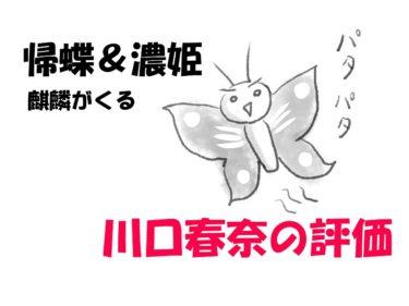 【麒麟がくる】川口春奈の評価!沢尻エリカの代役はキビシイぜ!