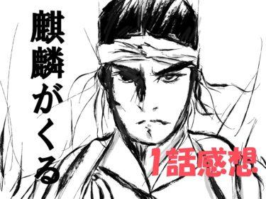 【麒麟がくる:1話】ネタバレ感想!戦国オタが熱く語るぜ!