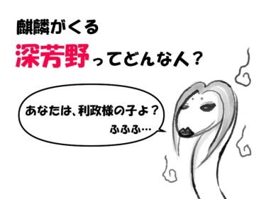 【麒麟がくる】災い招いた蛇女:斎藤道三の側室「深芳野」の生涯が壮絶すぎだぜ!