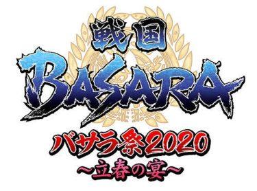 バトパ:バサラ祭2020でオリジナルキャラ発表!加藤清正と小松姫とは予想外だぜ
