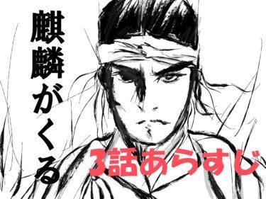 【麒麟がくる:3話】戦国オタが簡潔に「ネタバレあらすじ」まとめたぜ!