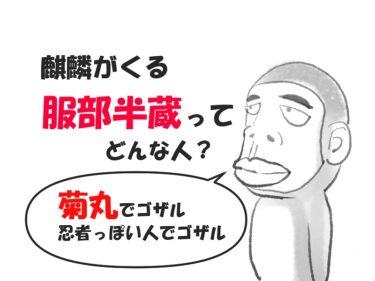 【麒麟がくる】菊丸っぽい忍者!服部半蔵ってどんな人か本当の姿を歴オタが解説するぜ!