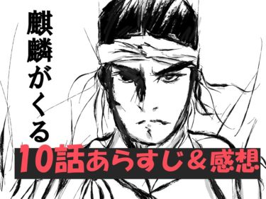 【麒麟がくる:10話】あらすじとネタバレ感想!信長(染谷将太)の強烈な演技に大満足だぜ!