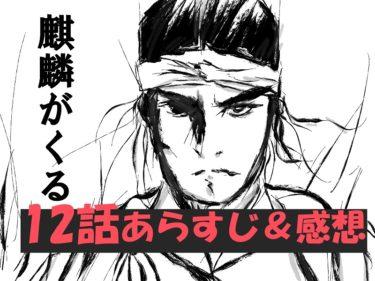 【麒麟がくる:12話】あらすじとネタバレ感想!信秀(高橋克典)が逝く、最後までカッコイイぜ!