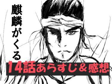 【麒麟がくる:14話】あらすじとネタバレ感想!信長(染谷)の語りに戦国時代の変革を見たぜ!